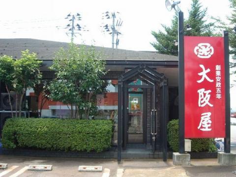大阪屋・H21・7 店