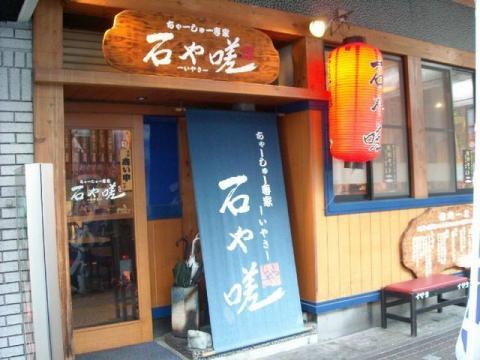 石鵺磋駅前店・H21・8 店