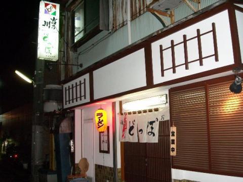 どっぽ本町店・店4