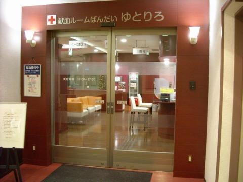 献血・万代2