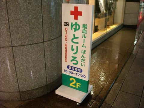 献血・万代6