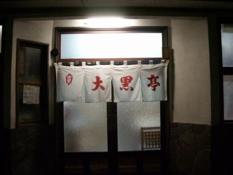 大黒亭本店・H22・1 店