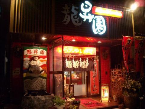 龍昇園・H22・1 店