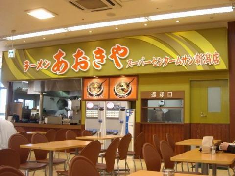 あおきやムサシ新潟店・店