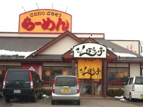 さんぽう亭三条店・店