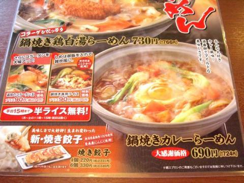さんぽう亭三条店・鍋焼きメニュー2