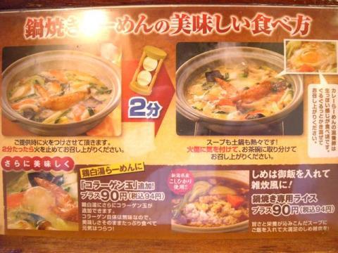 さんぽう亭三条店・鍋焼きメニュー3