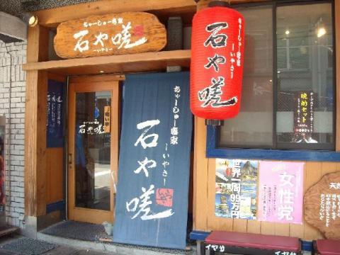石や磋駅前店・店
