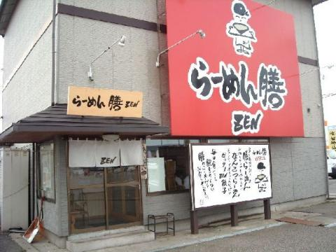 膳・H22・4 店