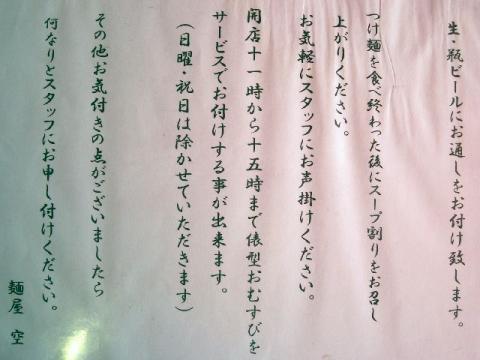 空・H22・4 メニュー4