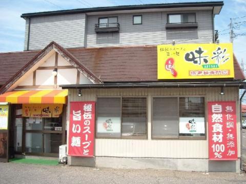 味彩・H22・6 店