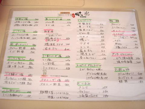 味彩・H22・6 メニュー1