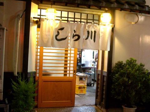 しら川・H22・6 店