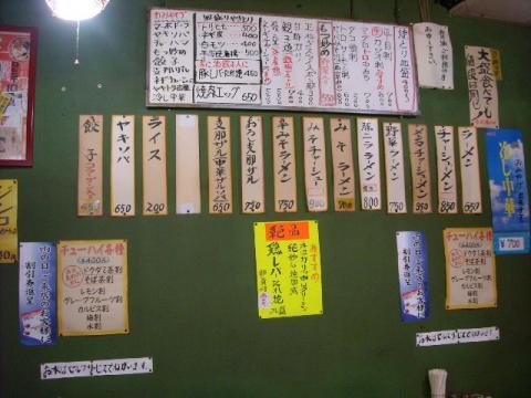 大五郎・H22・6 メニュー