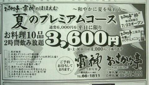 おさかな亭・H22・7 新聞広告