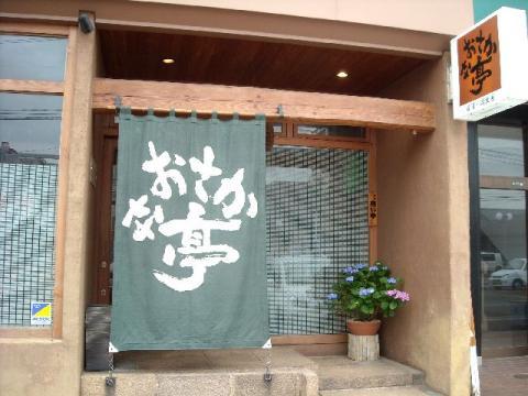 おさかな亭三条店・H22・7 店