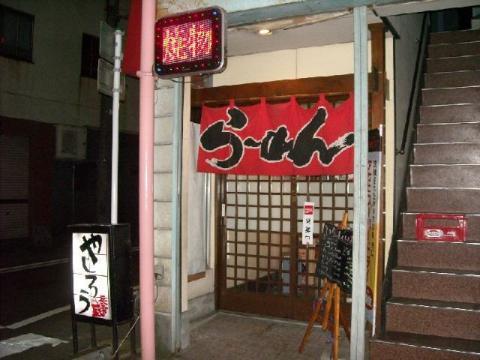 やじろう本町店・H22・4 店