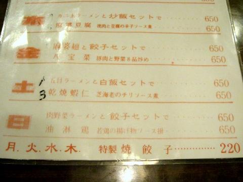 中華美食館三条店・H22・5 日替わりメニュー