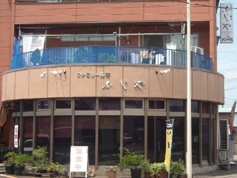 ふじや・H22・7 店