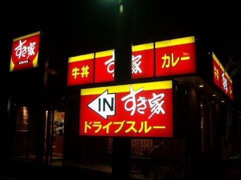 すき家・H22・8 店