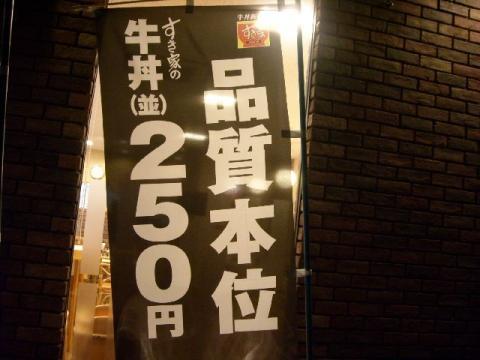 すき家・H22・8 牛丼のぼり