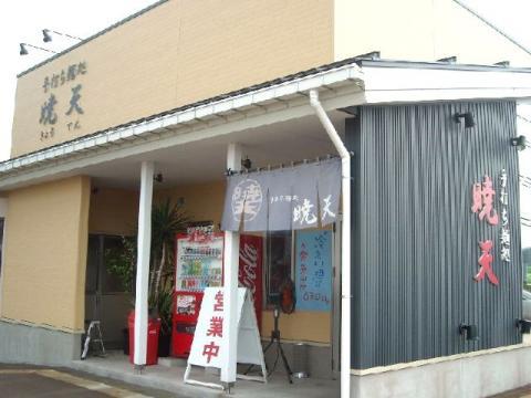 暁天・H22・6 店
