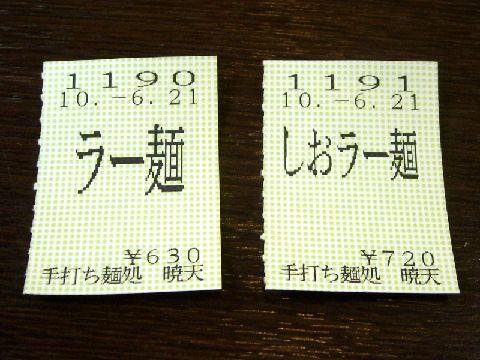 暁天・H22・6 食券