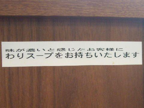 暁天・H22・6 お知らせ