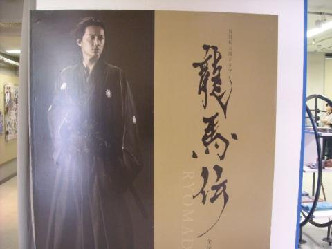 NHK・H22・8 龍馬伝2