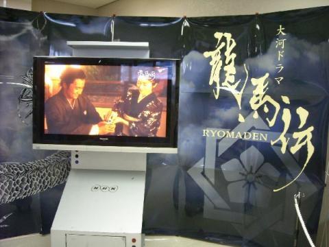 NHK・H22・8 龍馬伝5