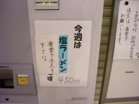NHK・H22・8 龍馬伝7