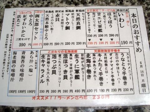 函太郎・H22・6 おすすめメニュー