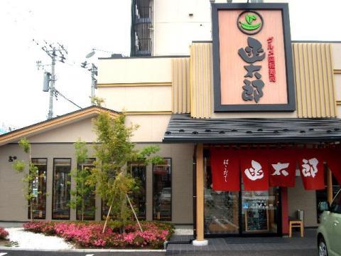函太郎・H22・6 店