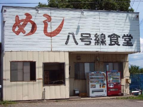 八号線食堂・店