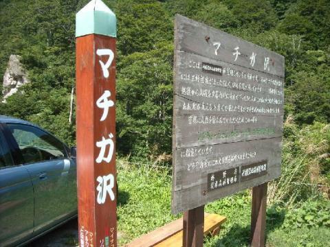 谷川岳一ノ倉沢7