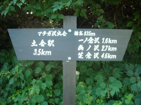 谷川岳一ノ倉沢10