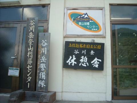 谷川岳一ノ倉沢14