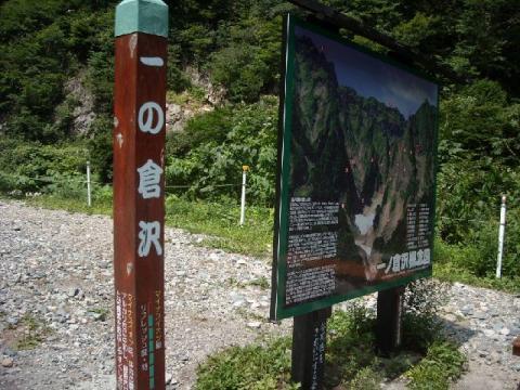 谷川岳一ノ倉沢16