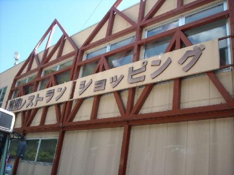 谷川岳レストラン・H22・8 店1