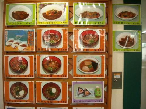 谷川岳レストラン・H22・8 メニュー