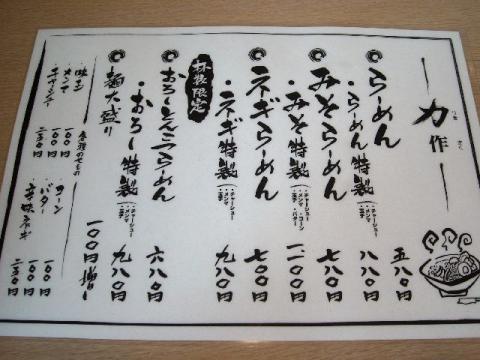 麺や力・H22・8 メニュー1