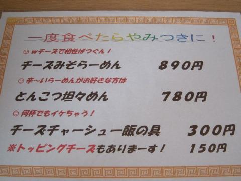 麺や力・H22・8 メニュー2