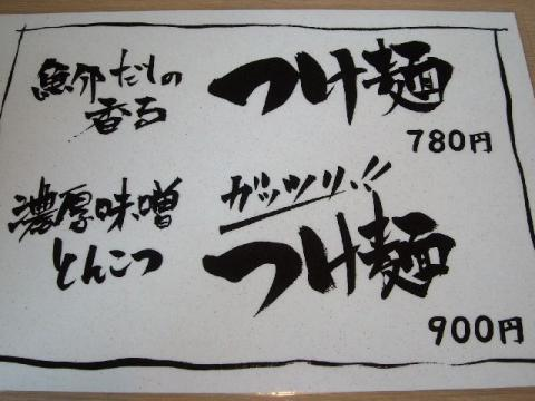 麺や力・H22・8 メニュー3