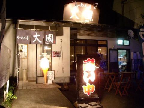 大國・H22・8 店