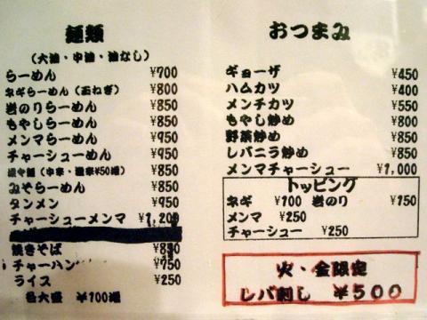 どっぽ本町店・メニュー1