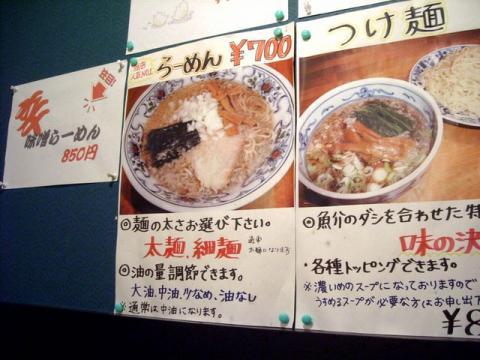 どっぽ本町店・H22・1 メニュー3