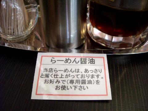 かも屋・H22・9 らーめん醤油