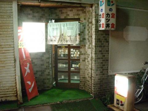 ロン・H22・9 店1