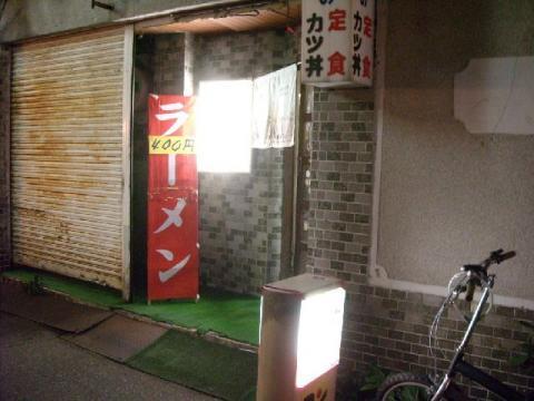 ロン・H22・9 店2