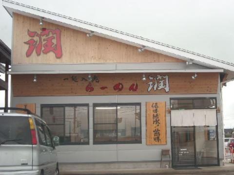 潤三条店・H22・7 店